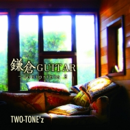 鎌倉GUITAR 〜footprints Vol.2