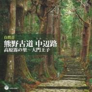 [自然音] 熊野古道 中辺路(高原霧の里〜大門王子)