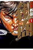 バキ外伝創面 1 少年チャンピオン・コミックス・エクストラ