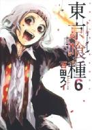 東京喰種 トーキョーグール 6 ヤングジャンプコミックス