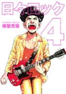 日々ロック 4 ヤングジャンプコミックス
