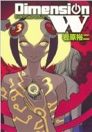 ディメンションW 3 ヤングガンガンコミックス