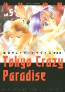 愛蔵版 東京クレイジーパラダイス 5 花とゆめコミックス