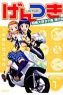 げんつき 相模大野女子高校原付部 1 Mfコミックス フラッパーシリーズ