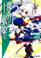 魔弾の王と戦姫 2 MFコミックス フラッパーシリーズ