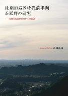 後期旧石器時代前半期石器群の研究 南関東武蔵野台地からの展望