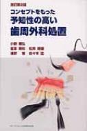 コンセプトをもった予知性の高い歯周外科処置改訂第2版