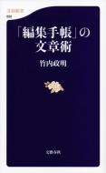 「編集手帳」の文章術 文春新書