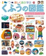 くふうの図鑑 楽しく遊ぶ学ぶ 小学館の子ども図鑑プレNEO