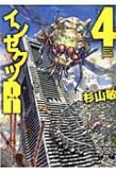 インセクツr 4 バーズコミックス