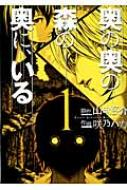 奥の奥の森の奥に、いる 1 バーズコミックス スペシャル