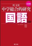 中学総合的研究国語三訂版三訂版 中学総合的研究