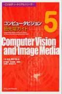 コンピュータビジョン最先端ガイド 5 Photometric Stereo,Multi‐view Stereo,3D Reconstruction using Structured Light CVIMチュートリアルシリーズ