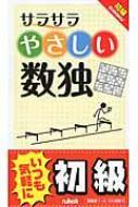 HMV ONLINE/エルパカBOOKSニコリ/サラサラやさしい数独