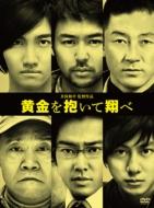 黄金を抱いて翔べ コレクターズ・エディション