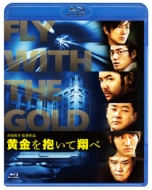 Fly With The Gold Standard Edition