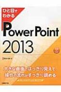 ひと目でわかるPowerPoint2013 ひと目でわかるシリーズ