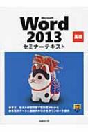 Microsoft Word 2013 基礎セミナーテキスト