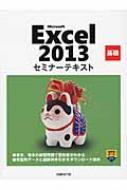 Microsoft Excel 2013 基礎セミナーテキスト