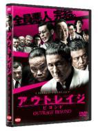 アウトレイジ ビヨンド 通常版 DVD