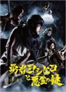 伝説の書�U 勇者ヨシヒコと悪霊の鍵