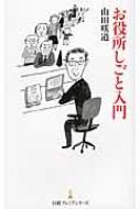 お役所しごと入門 日経プレミアシリーズ