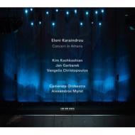 『コンサート・イン・アテネ』 カシュカシアン、ガルバレク、カメラータ・フレンズ・オブ・ミュージック・オーケストラ、他