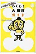 わくわく大相撲ガイド ハッキヨイ!せきトリくん