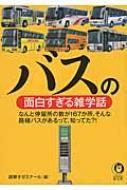バスの面白すぎる雑学話 KAWADE夢文庫