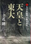 天皇と東大 4 大日本帝国の死と再生 文春文庫