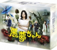 悪夢ちゃん Blu-ray BOX