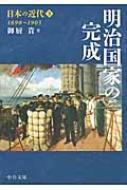 日本の近代 3 明治国家の完成1890〜1905 中公文庫