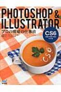 Photoshop & Illustrator プロの現場の仕事術 CS6/CS5/CS4/CS3対応版