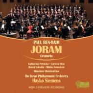オラトリオ『ヨラム』 ハイコ・ジーメンス&イスラエル・フィル、ミュンヘン・モテット合唱団(2CD)