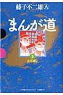 まんが道 3 立志編 GAMANGA BOOKS