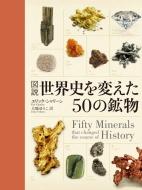 図説 世界史を変えた50の鉱物