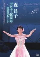 森昌子デビュー40周年記念コンサート 〜ありがとう そしてこれからも…〜