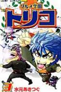 グルメ学園トリコ 3 ジャンプコミックス