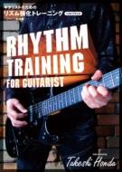 ギタリストのための リズム強化トレーニング BEST PRICE