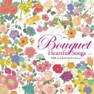 Childrens (子供向け)/Nhk みんなのうたセレクション Bouquet ・heartful Songs・