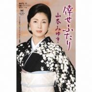 HMV&BOOKS online山本みゆき/倖せふたり (お得盤)