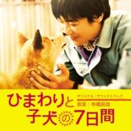 Soundtrack/ひまわりと子犬の7日間