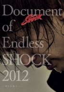 Document of Endless SHOCK 2012 -明日の舞台へ-【通常仕様】