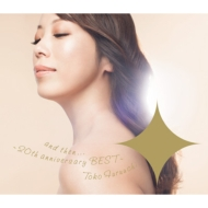 And Then...�`20th Anniversary Best�`