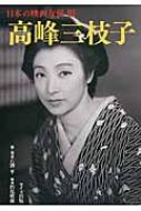 高峰三枝子 日本の映画女優