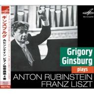 ルビンシテイン:ピアノ協奏曲第4番、練習曲第2番、リスト:『巡礼の年』より ギンズブルグ、シェレシェフスキー&ソ連国立響
