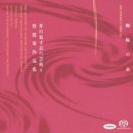 Orch.works: 本名徹次 / 日本po