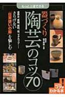 もっと上達できる器づくり陶芸のコツ70 コツがわかる本!