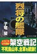 烈将の艦隊 コスミック文庫