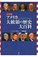 ビジュアル版 アメリカ大統領の歴史大百科